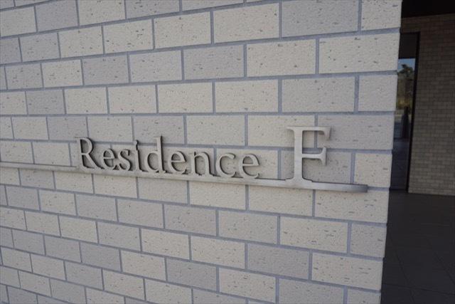 ブリリアシティ横浜磯子(A〜H棟)の看板