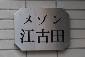 メゾン江古田の看板