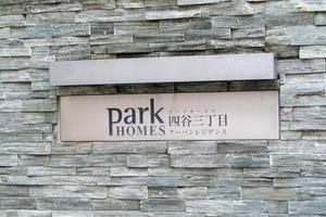 パークホームズ四谷三丁目アーバンレジデンスの看板