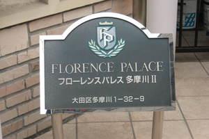 フローレンスパレス多摩川2セカンドステージの看板