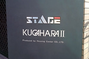 ステージ久が原2番館の看板