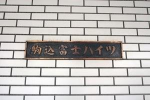 駒込富士ハイツ(豊島区駒込1丁目)の看板