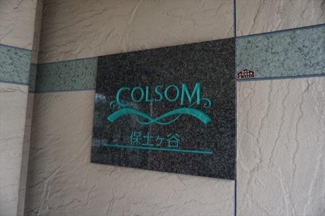コルサム保土ヶ谷の看板