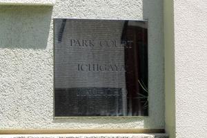 パークコート市谷加賀町の看板