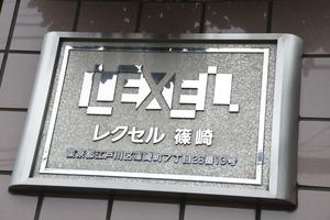 レクセル篠崎の看板