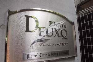 プレールドゥーク亀戸2の看板