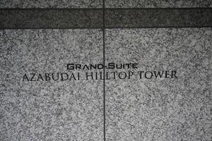 グランスイート麻布台ヒルトップタワーの看板