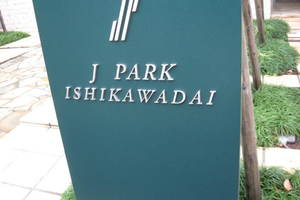 ジェイパーク石川台ラフィエールの看板