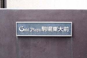 ゴールドプラザ駒場東大前の看板