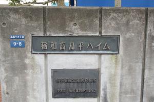 稲和高島平ハイムの看板