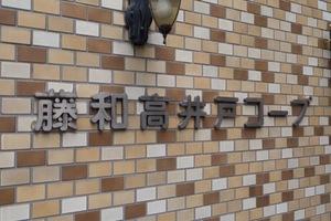 藤和高井戸コープの看板