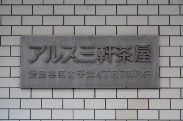 東急ドエルアルス三軒茶屋の看板