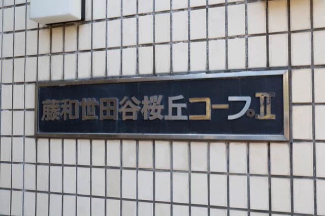 藤和世田谷桜丘コープ2の看板