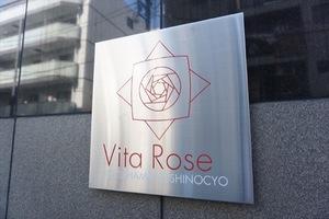 ヴィータローザ横浜吉野町の看板