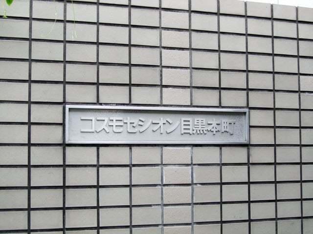 コスモセシオン目黒本町の看板