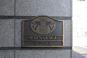 メインステージ江戸川橋の看板