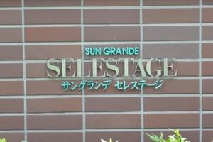 サングランデセレステージ(A〜C棟)の看板