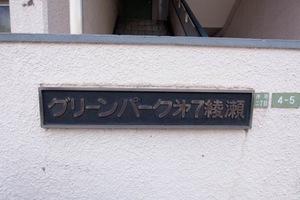 グリーンパーク第7綾瀬の看板