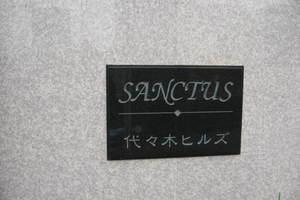 サンクタス代々木ヒルズの看板