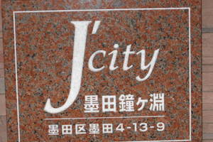 ジェイシティ墨田鐘ヶ淵の看板