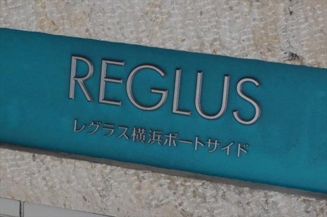 レグラス横浜ポートサイドの看板