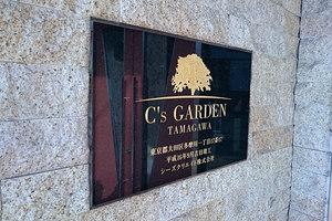 シーズガーデン多摩川の看板