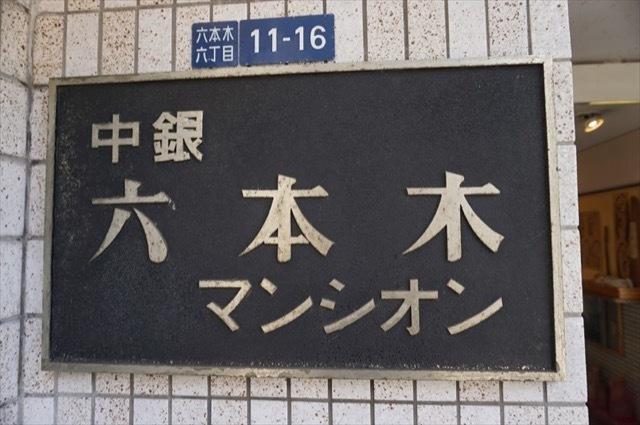 中銀六本木マンシオンの看板
