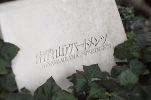 南青山アパートメンツの看板