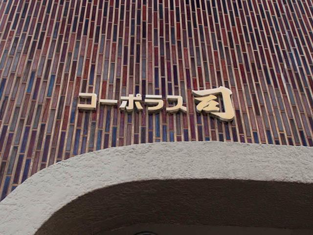 コーポラス司(足立区中央本町)の看板