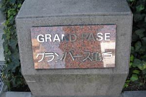 グランパース亀戸の看板