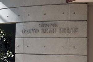 グリーンパーク東京ボーベルの看板