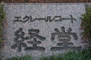 エクレールコート経堂の看板