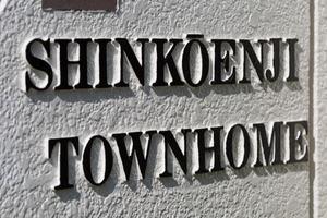 新高円寺タウンホームの看板