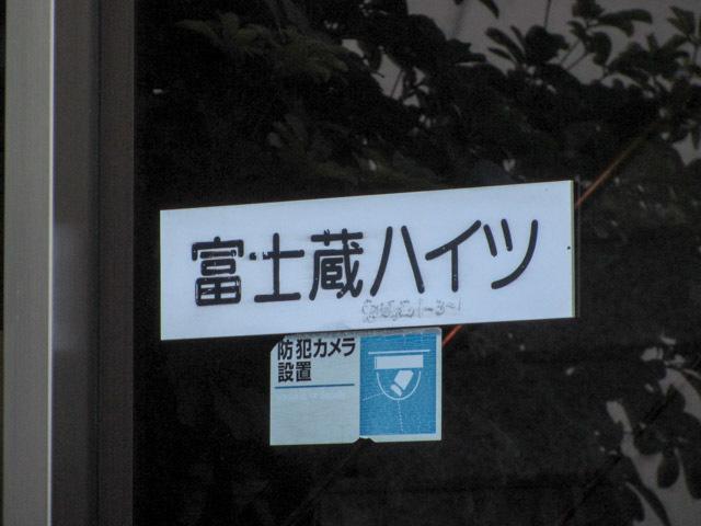 恵比寿富士蔵ハイツの看板