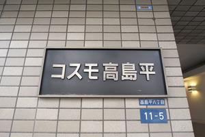 コスモ高島平の看板