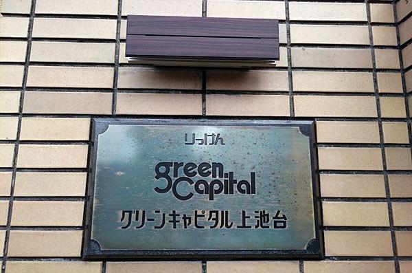 グリーンキャピタル上池台の看板