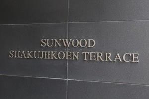 サンウッド石神井公園テラスの看板