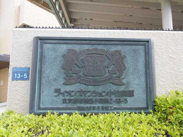 ライオンズマンション小竹向原の看板