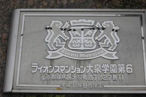 ライオンズマンション大泉学園第6の看板
