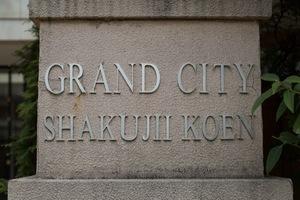 グランシティ石神井公園の看板