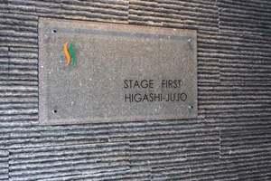 ステージファースト東十条の看板