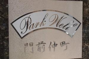 パークウェル門前仲町の看板