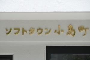 ソフトタウン小島町の看板