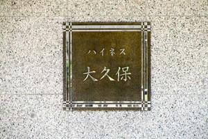 ハイネス大久保の看板