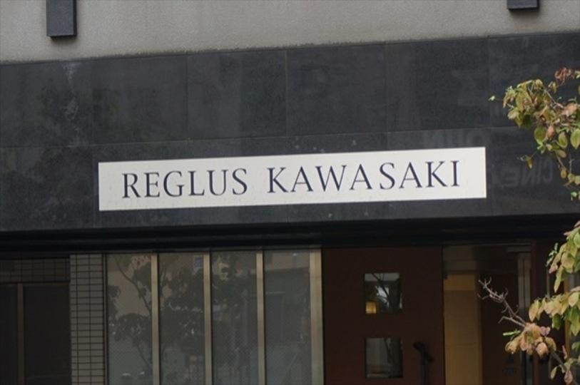 レグラス川崎の看板