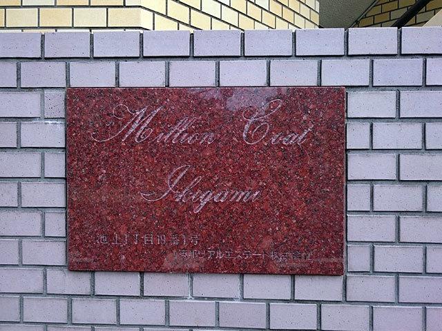 ミリオンコート池上の看板