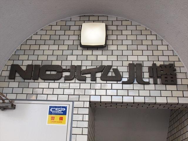 ニックハイム八幡の看板