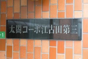 太閤コーポ江古田第3の看板