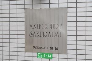 アクシルコート桜台の看板