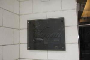 ヴェローナ多摩川の看板